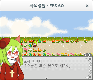 Gray Garden Korean translation